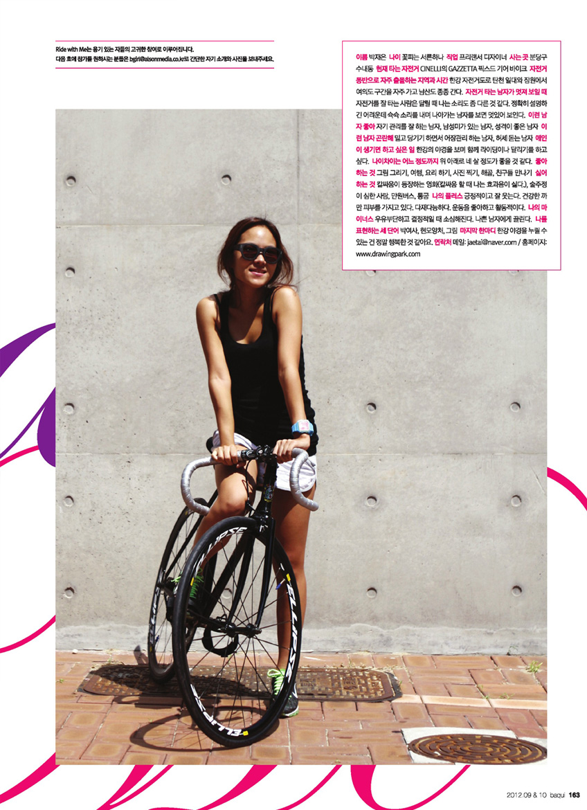 <PEOPLE> RIDE WITH ME