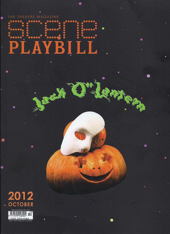 表演文化杂志 SCENE PLAYBILL - 2012年 10月号