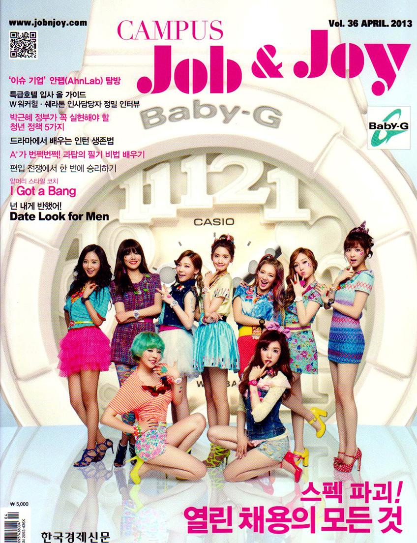 大学生流行杂志 CAMPUS JOB & JOY - 2013年 4月号